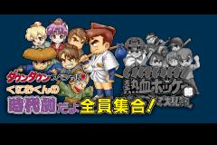 Kunio Kun Nekketsu Collection 3