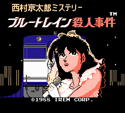 Nishimura Kyoutarou Mystery - Blue Train Satsujin Jiken
