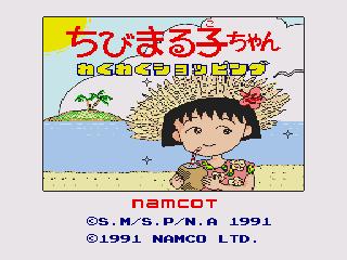 Chibi Maruko-Chan - Wakuwaku Shopping