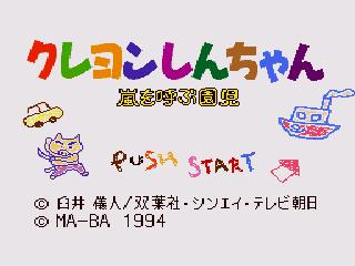 Crayon Shin-Chan - Arashi o Yobu Sono Ko