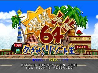Bakushou Jinsei 64 - Mezase! Resort Ou