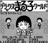 Chibi Maruko-chan 2 - Deluxe Maruko World