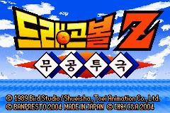 Dragon Ball Z - Moogongtoogeuk