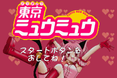 Hamepane - Tokyo Mew Mew