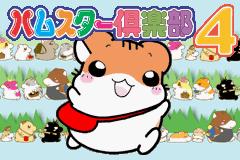 Hamster Club 4