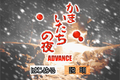 Kamaitachi no Yoru Advance