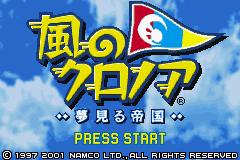 Kaze no Klonoa - Yumemiru Teikoku