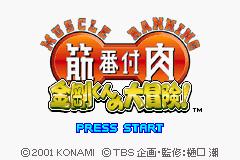 Kinniku Banzuke - Kongou-kun no Daibouken!