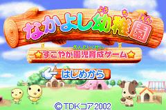 Nakayoshi Youchien - Sukoyaka Enji Ikusei Game
