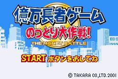 Okumanchouja Game - Nottori Daisakusen!